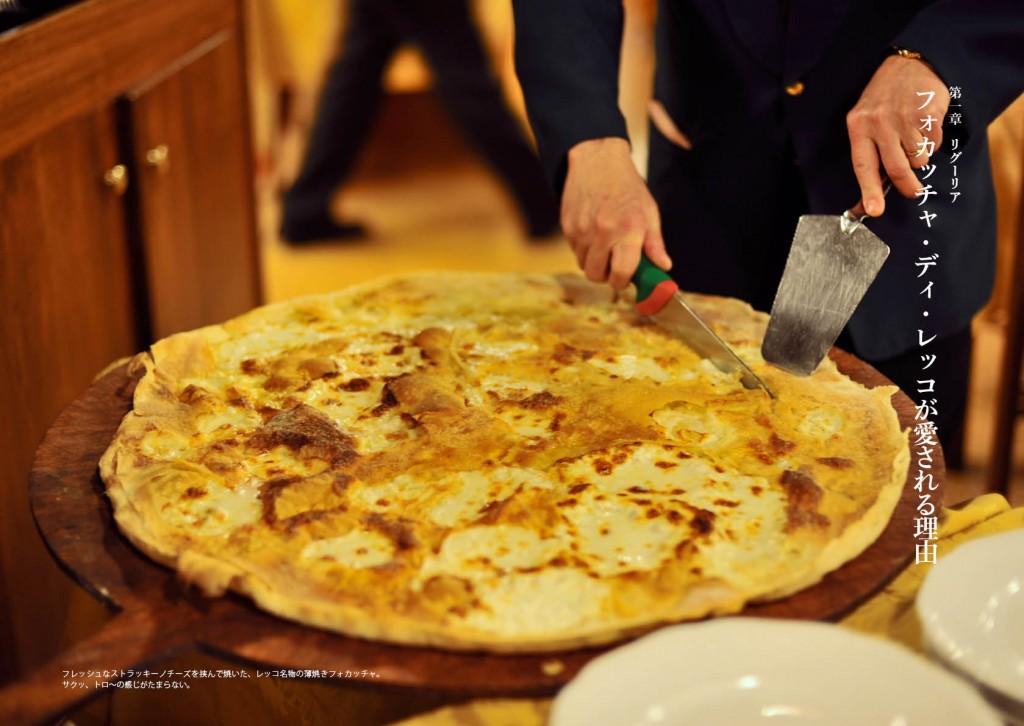 イタリア好きの好きなイタリア「第一章:リグーリア」